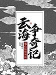 云海争奇记(蜀山仙侠外传,还珠楼主作品)-还珠楼主-臧汝德