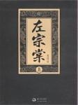 左宗棠(上):平步封疆-张鸿福-DJ姜龙