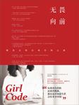 无畏向前:精英女性自我实现之路-[美]卡拉·阿维尔·莱瓦-中信书院