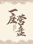 一座营盘-陶纯-悦库时光,翟万臣