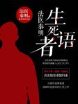法医秦明:生死语者(会员免费)-法医秦明-骆驼