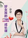 徐徐:好女孩的恋爱成长课-徐静,徐徐-漓江出版社