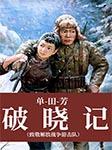 单田芳:破晓记(致敬解放战争游击队)-单田芳-单田芳