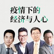 疫情下的经济与人心-吴晓波-吴晓波-吴晓波