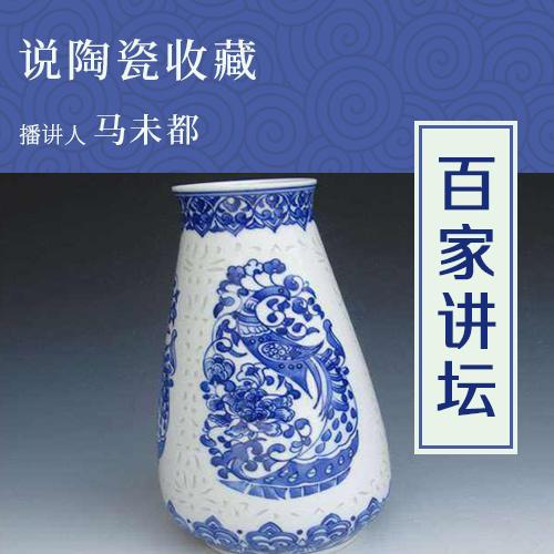 百家讲坛:马未都说陶瓷收藏|免费-佚名-马未都