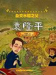 杂交水稻之父:袁隆平-拉飞客 文 北京Aec插画工作室 绘-播音旭冉