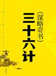 三十六计(谋略奇书)-佚名-播音孟轩