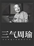 三气周瑜-袁阔成-袁阔成