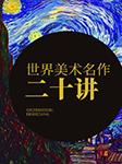 世界美术名作二十讲-傅雷-天舒