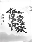 货币家族-庸人-高宇,二月,懒人172492729