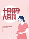 十月怀孕大百科-李崇高-禹洛