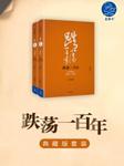 跌荡一百年-吴晓波-蓝狮子FM