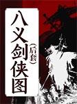 八义剑侠图(后套)-王传林-王传林