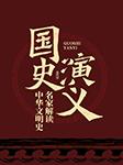 国史演义(名家解读中华文明史)-京商-懒人232026060