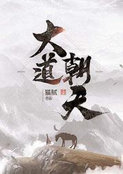 大道朝天(多人精品)-猫腻-关彦之