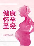 健康怀孕圣经-赵艳晖-懒人79946574