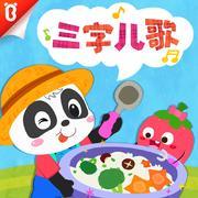 宝宝巴士三字儿歌 (0-3岁学说话)-「宝宝巴士」官方播客-宝宝巴士-「宝宝巴士」官方播客