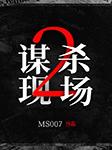 谋杀现场2-MS007-养猫的壹大点