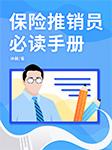 保险推销员必读手册-孙颢-天下书盟精品图书