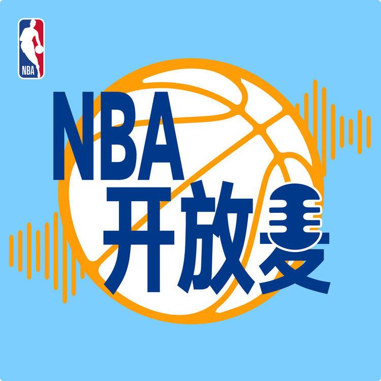 NBA开放麦-NBA每日之声-NBA_14749841-佚名
