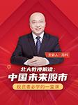 北大教授解读:中国未来股市-冯科-冯科老师