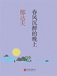 春风沉醉的晚上(郁达夫作品)-郁达夫-联合读创
