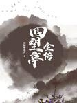 四望亭全传-二如亭主人-青鸾673836007