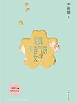 灵魂有香气的女子(李筱懿百万畅销书)-李筱懿-思予糖