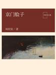 京门脸子(晏积瑄、齐克健双播)-刘绍棠-悦库时光,晏积瑄,齐克健