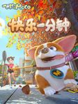 飞狗MOCO丨快乐1分钟(第1季)-广州艾飞文化传播有限公司-飞狗MOCO官方