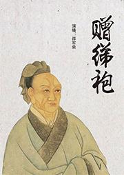 赠绨袍-佚名-邵军荣