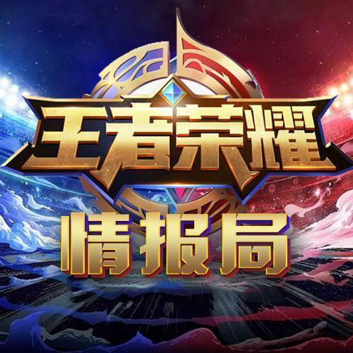 王者荣耀情报局-游戏大事件-游戏大事件-佚名