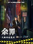 余罪(张一山主演网剧原著,多人有声剧)-常书欣-CV独孤策