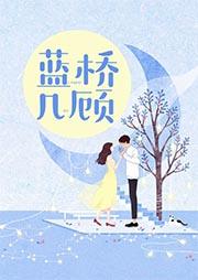 蓝桥几顾-七星-妖鹿山