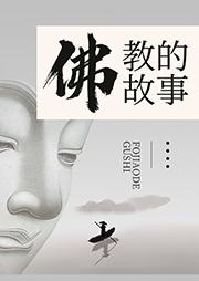 佛教的故事-《书立方》编委会编-周新新