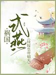祸国·式燕(续嫁皇帝姐夫)-十四阙-娱音社