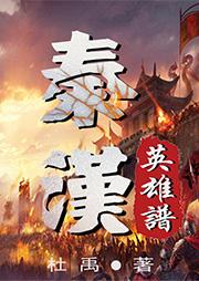 秦汉英雄谱-杜禹-时代文化