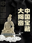 中国宝藏大揭密-佚名-无名氏