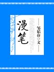 漫笔-邹韬奋-晨诵无声