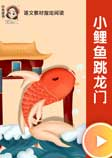 小鲤鱼跳龙门-金近 -小未读书