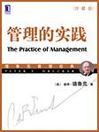 管理的实践-彼得·德鲁克-华章有声读物