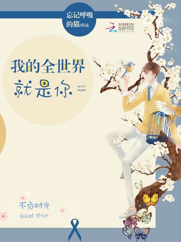 我的全世界就是你-忘记呼吸的猫-杭州动听文化