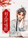 刘立河唱腔-佚名-无名氏