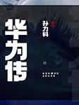 华为传-孙力科-播音乐天