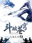 斗破苍穹(多人小说剧)-天蚕土豆-暮玖
