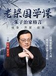 老梁国学课:朱子治家格言-佚名-梁宏达