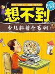 十万个为什么:想不到系列丨中文分级阅读K4-刘祥和-播音龚振国