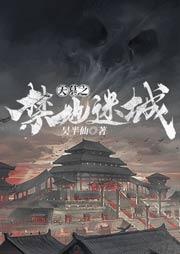天墓之禁地迷城-吴半仙-神秘kook