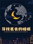 寻找丢失的睡眠-朱道民-乐龄听书