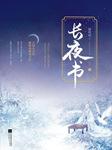 长夜书(全二册)-谢楼南-声动华夏文化传媒